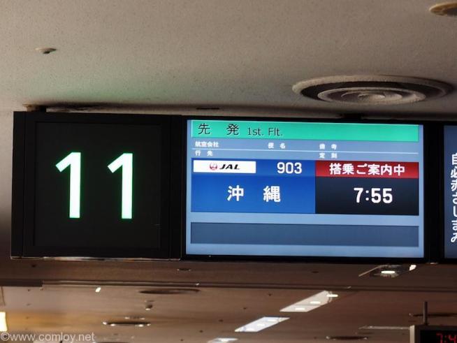 日本航空 JAL903 羽田 - 那覇 ボーディング