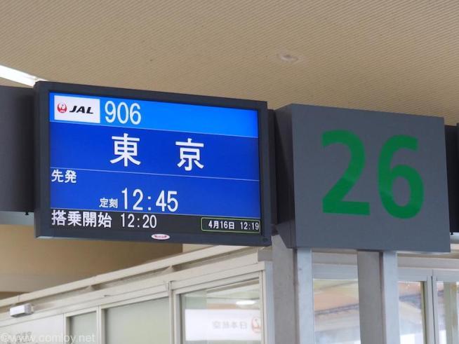 日本航空 JAL906 那覇 - 羽田 ボーディング