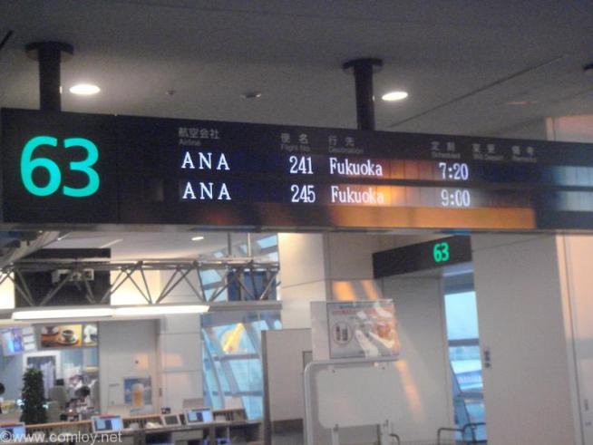 ANA241 羽田 - 福岡 ボーディング