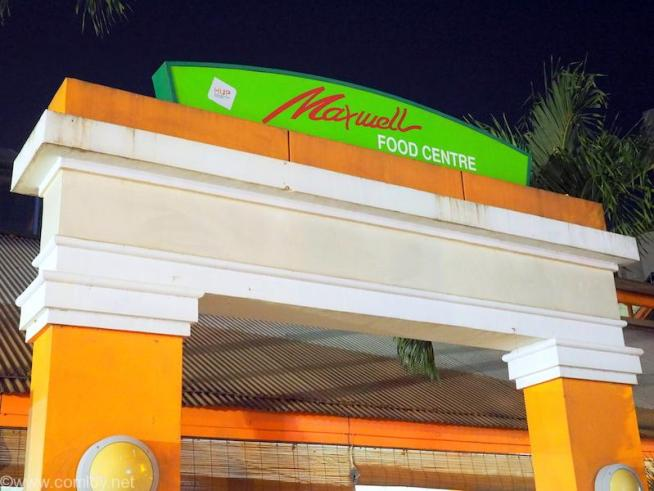 Maxwell Food Center
