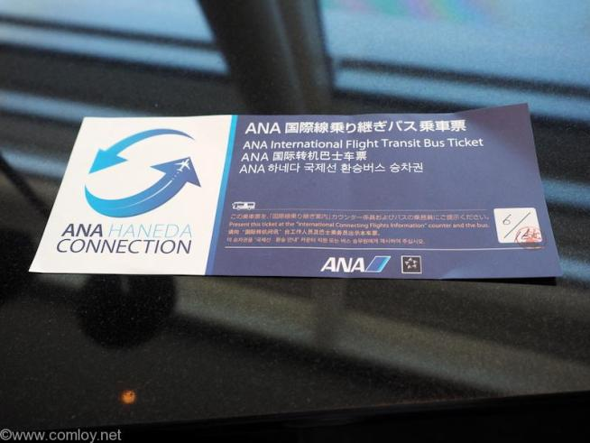 ANA 国際線乗り継ぎバス乗車票