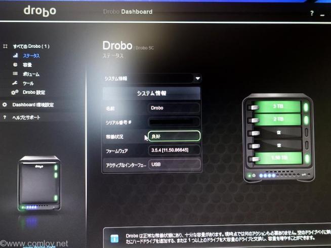 Drobo dashboard