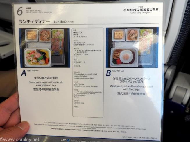 全日空 ANA853 羽田 - 台北(松山)エコノミークラス 機内食 メニュー