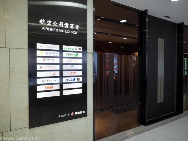台北松山空港 AIRLINES VIP LOUNGE