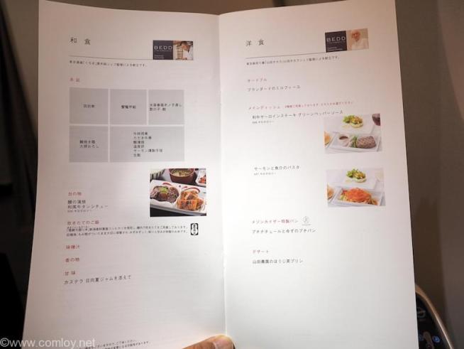 日本航空JL707 成田 - バンコク ビジネスクラス 機内食メニュー