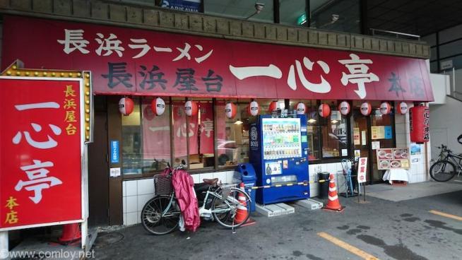 長浜ラーメン 一心亭 本店