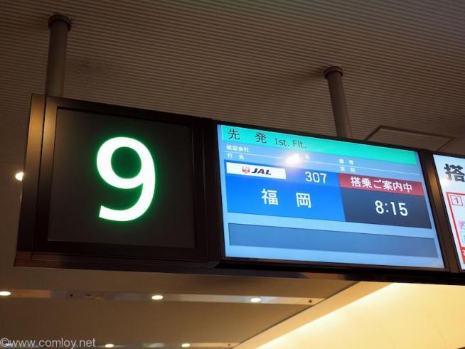 日本航空 JAL307 羽田 - 福岡 ボーディング