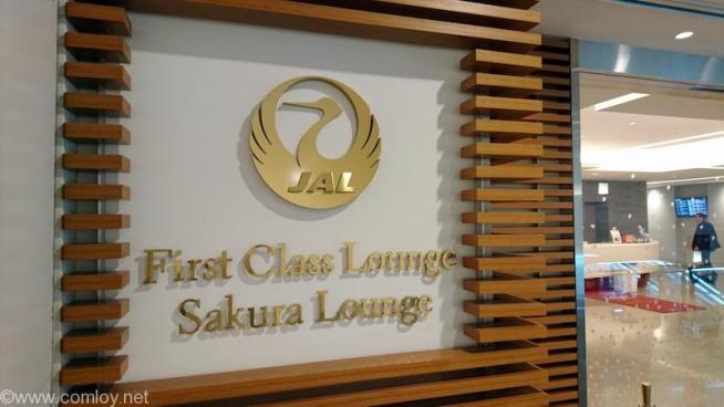 羽田空港JALファーストクラスラウンジ