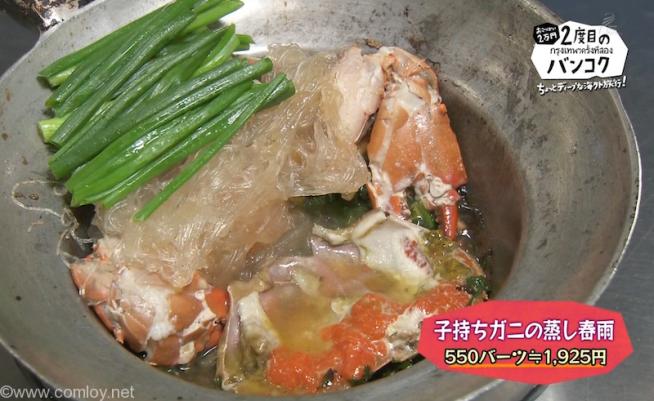 Somsak Pu Opのカニの蒸し春雨 (NHK 二度目のバンコクから引用)
