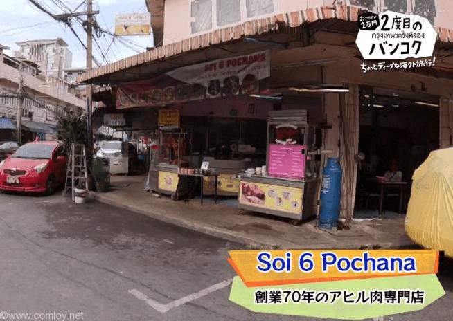 Soi 6 Pochana (NHK 二度目のバンコクから引用)