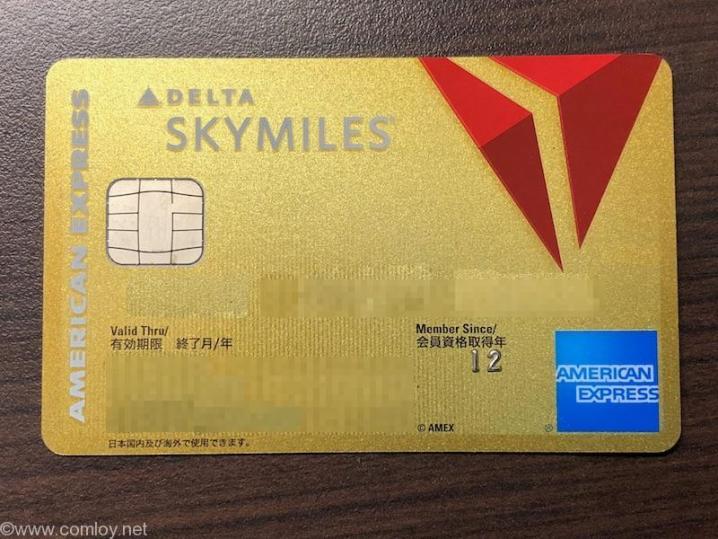 デルタアメックスカード
