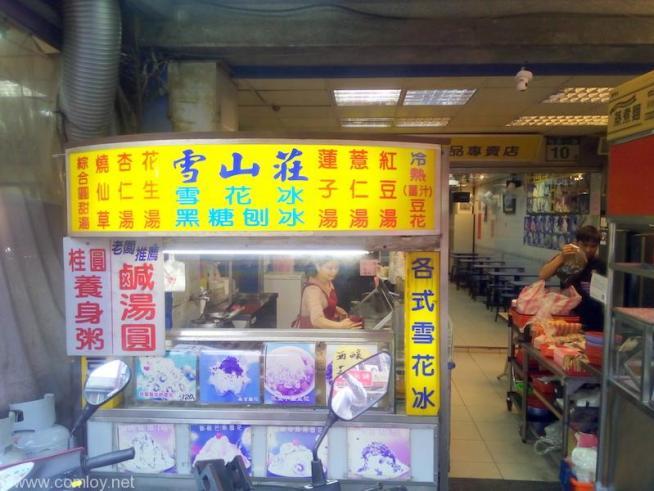 雪山荘氷品店