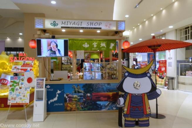 AEON Mall Tan Phu Celadon