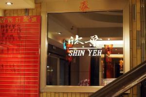「Shin Yeh Main Restaurant(欣葉台菜創始店)」