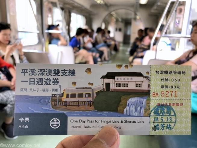 平渓線(ピンシーシエン)(Ping Xi Xian)一日乗車券