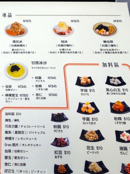 「豆花荘」メニュー