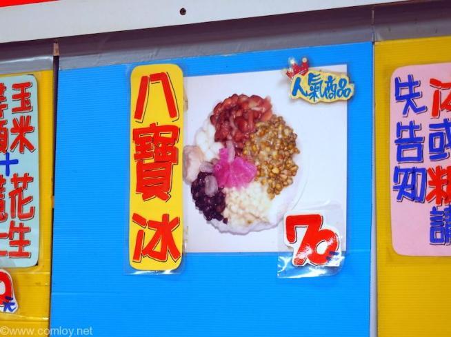 「龍都氷菓」八寶氷70元