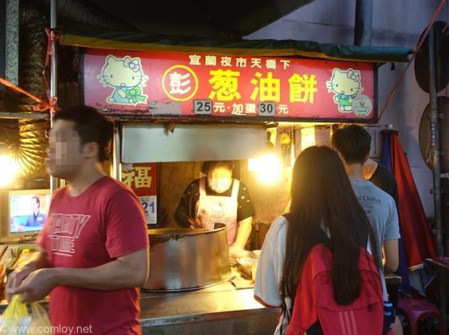 宜蘭東門夜市 葱油餅