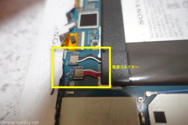 Xperia Z3 Tablet Compact SGP612上部の電源配線