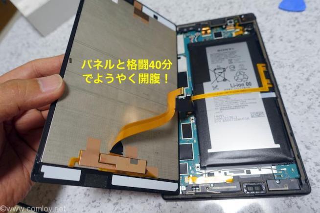 Xperia Z3 Tablet Compact SGP612開腹成功!