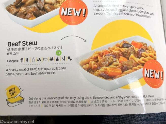 スクート(SCOOT) TR869 成田 - バンコク 機内食メニュー Beef Stew ビーフの煮込みパスタ