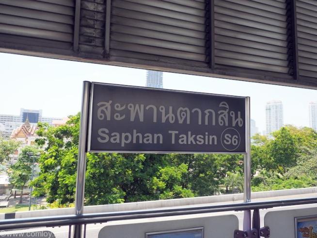「Saphan Taksin」駅