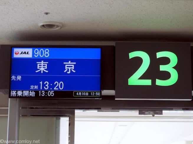 日本航空JAL908 沖縄 - 羽田 ボーディング