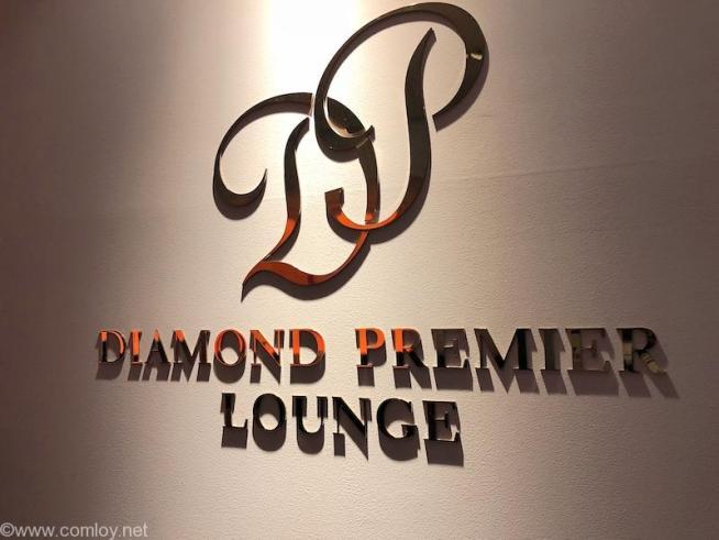 羽田空港 日本航空 DIAMOND PREMIER LOUNGE