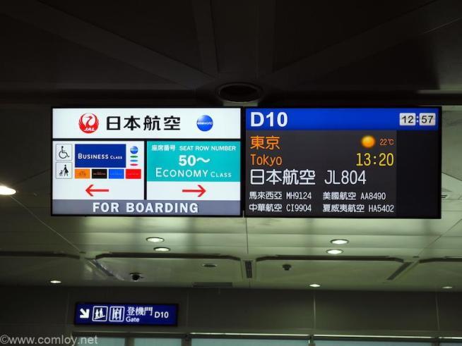 日本航空 JL804 台北(桃園)- 成田ボーディング