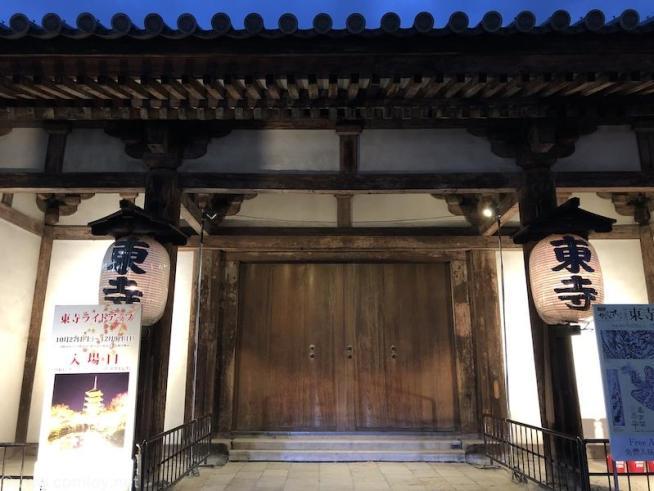 東寺 入り口