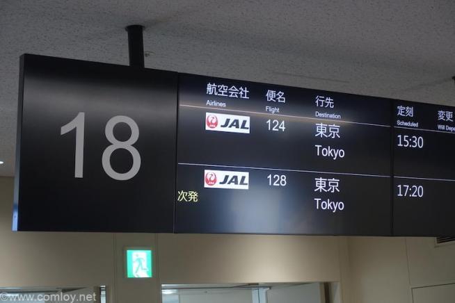 日本航空 JAL124 大阪伊丹 - 羽田 ボーディング