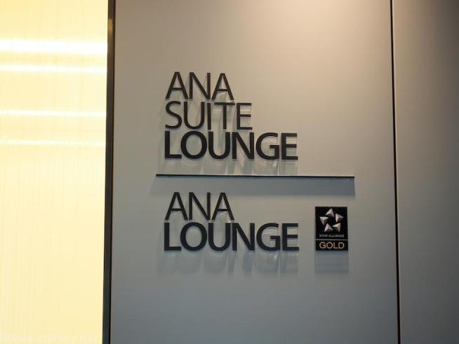 ANA SUITE LOUNGE