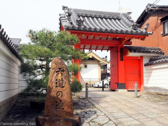 六道珍皇寺 六道の辻石碑