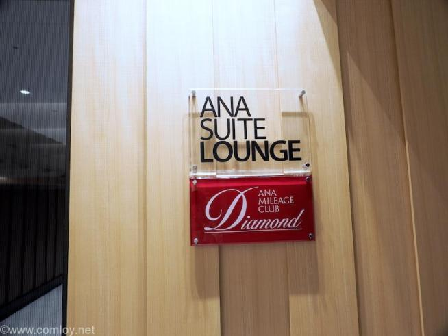 伊丹空港 ANA SUITE LOUNGE