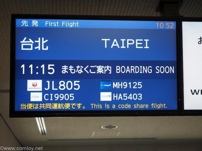 日本航空 JL805 成田 - 台北(桃園) ボーディング