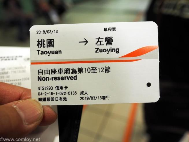 台湾新幹線チケット