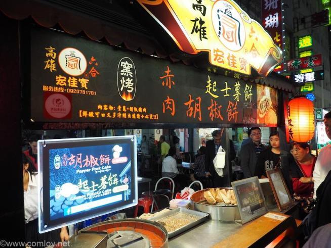 台湾 高雄 六合夜市 胡椒餅