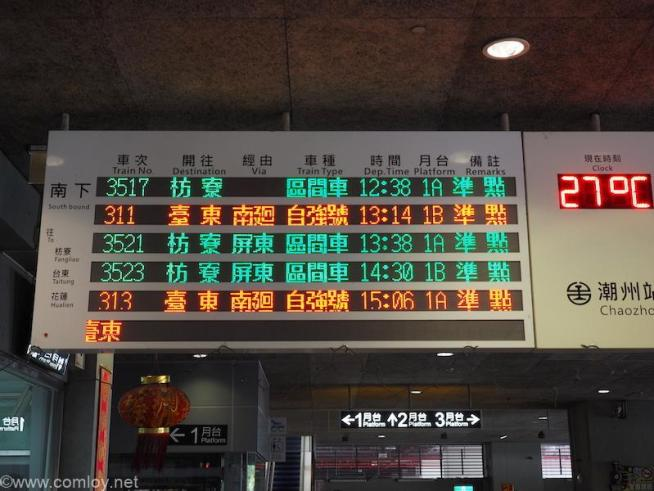 潮州駅列車案内