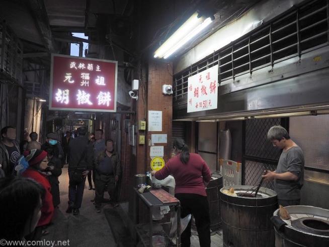 福州元祖胡椒餅(フーゾウユェンズーフージャオビン)