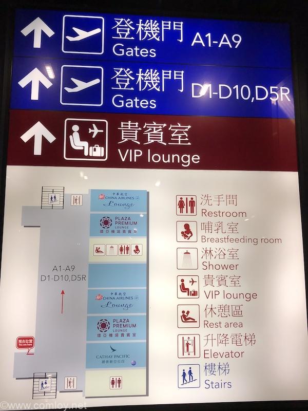 台湾桃園空港 ラウンジへ