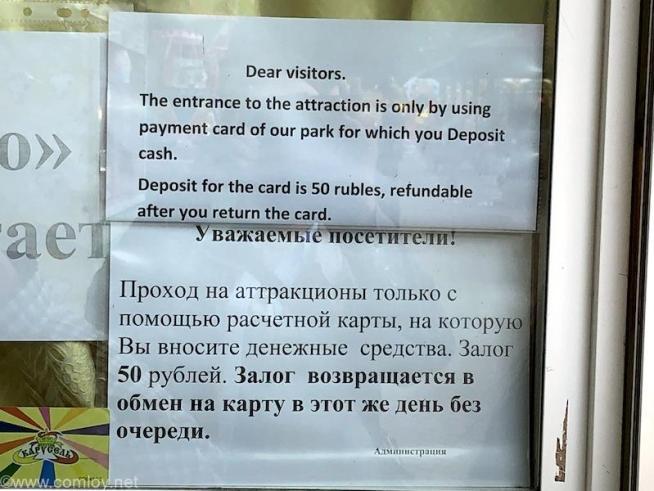 ウラジオストク 「カルセリ(Карусель)」遊園地 チケット購入方法
