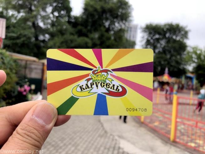 ウラジオストク 「カルセリ(Карусель)」遊園地 チケット