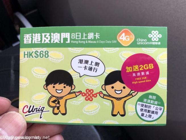 香港・マカオSIMカード
