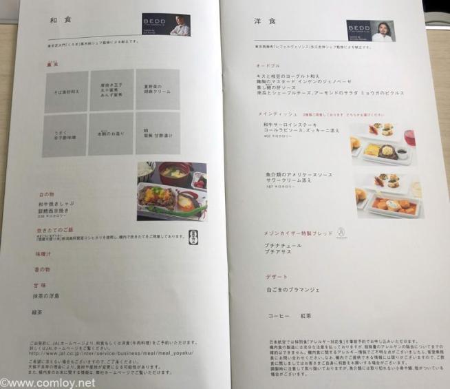 日本航空 JL31 羽田 - バンコク ビジネスクラス 機内食メニュー
