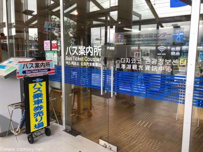 田沢湖駅 バスつケット売り場