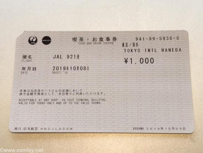 JAL喫茶おお食事券