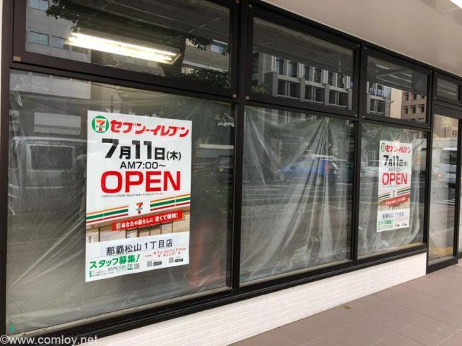 セブンイレブン沖縄1号店オープン