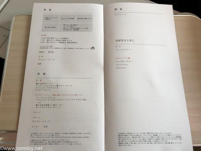 日本航空 JL32 バンコク - 羽田 ビジネスクラス 機内食