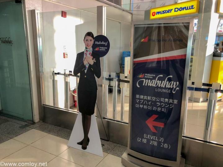 マニラ(ニノイ・アキノ)空港 フィリピン航空 mabuhay ラウンジ (国内線)