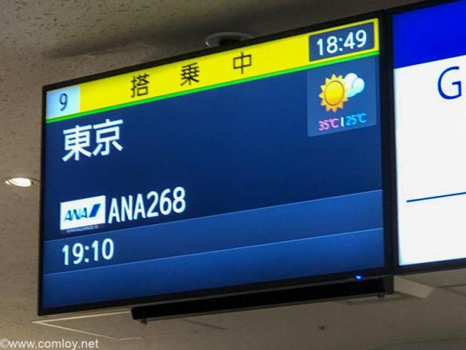 全日空 ANA268 福岡 - 羽田 ボーディング